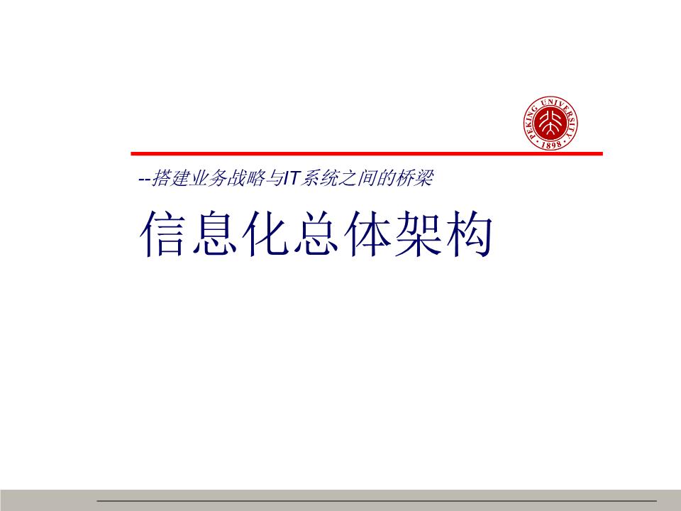 -企业信息化总体架构规划方法
