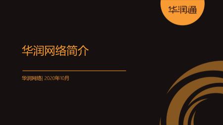 -华润网络数字化应用实践
