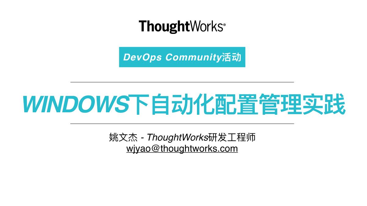 姚文杰-windows下自动化配置管理实践