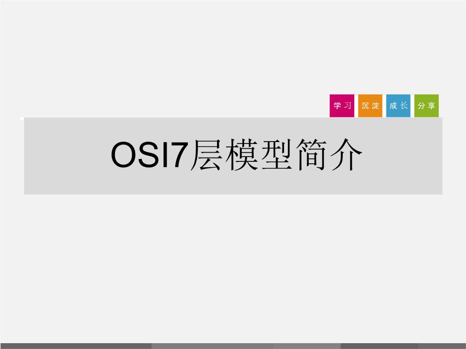 -07 OSI7层模型简介