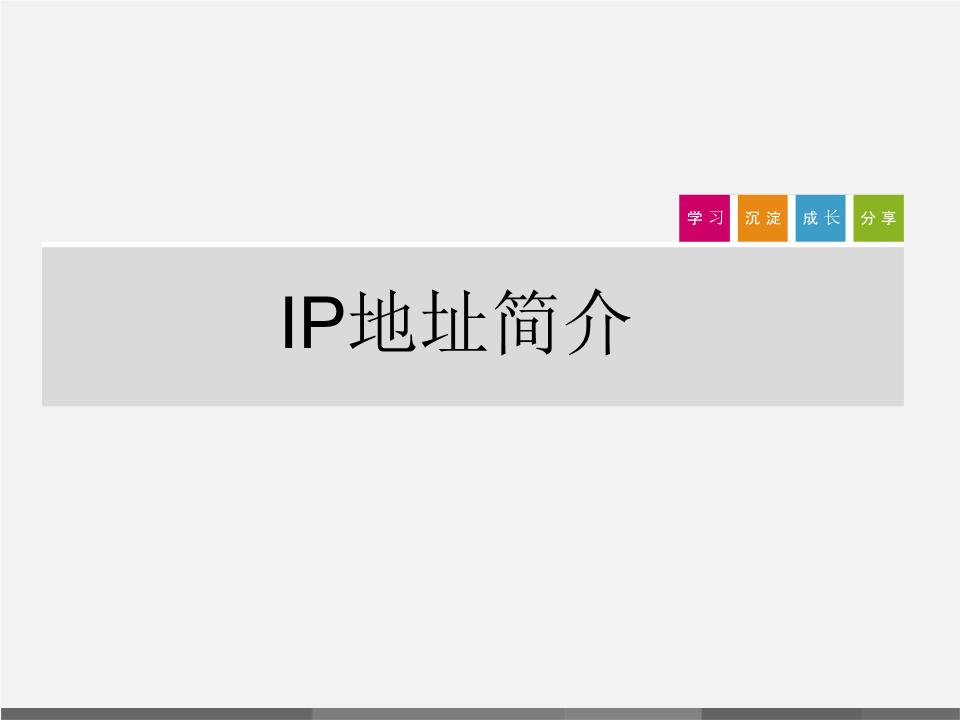 -08 IP地址简介