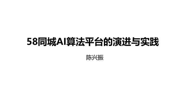 陈兴振-58同城AI算法平台的演进与实践