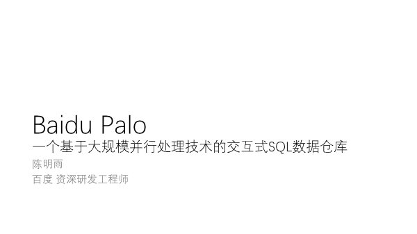 陈明雨-一个基于大规模并行处理技术的交互SQL数据仓库