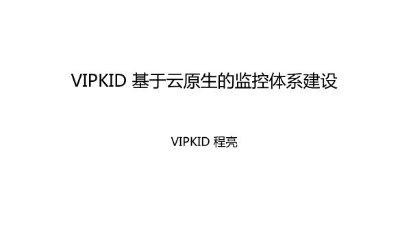 程亮-VIPKID基于云原生的监控体系建设