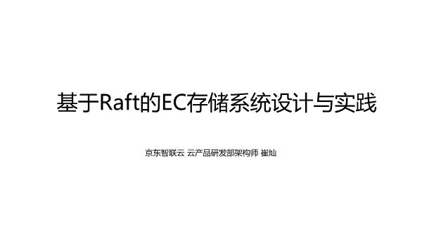 崔灿-基于Raft的EC存储系统架构设计
