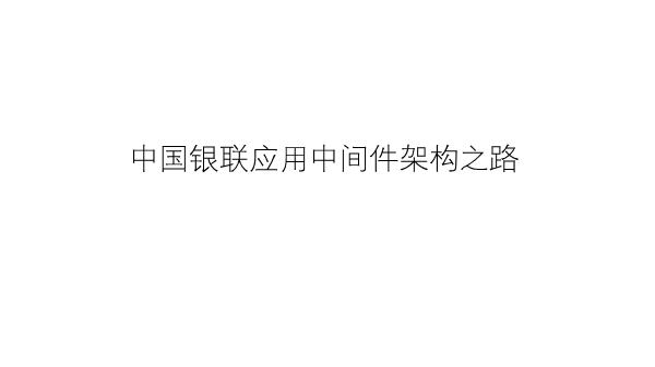 高永露-中国银联应用中间件架构之路