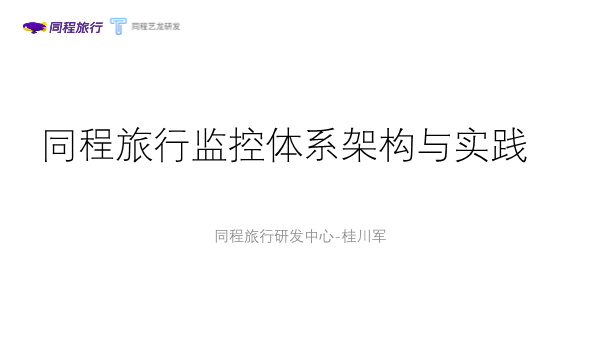 桂川军-同程旅行监控体系架构与实践
