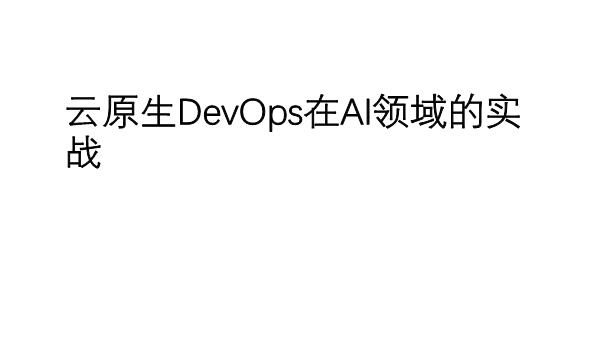 洪珑玮-基于云原生容器化的DevOps流水线在AI领域的实战