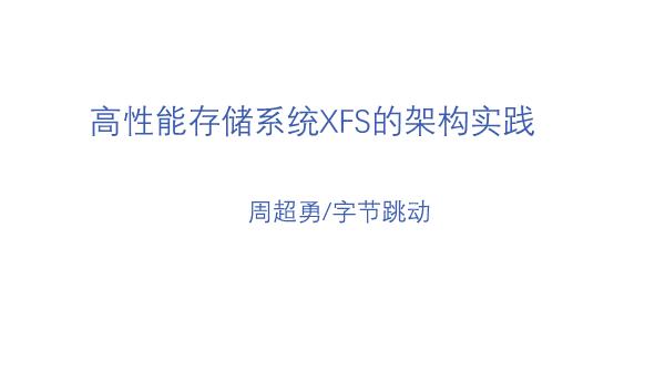周超勇-高性能存储系统XFS的架构实践