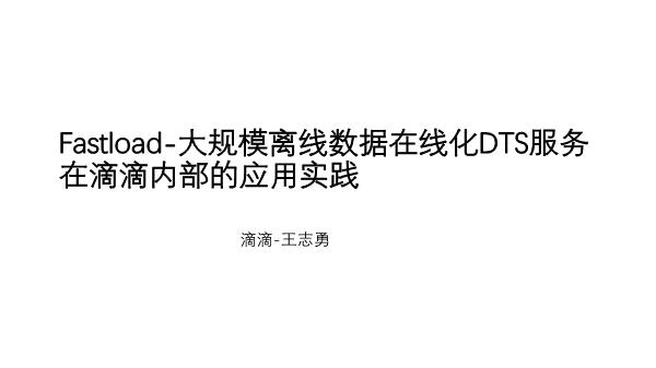 王志勇-Fastload 大规模离线数据在线化 DTS 服务在滴滴内部的应用实践