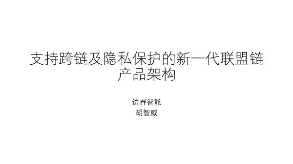 胡智威-支持跨链及隐私保护的新一代联盟链产品架构