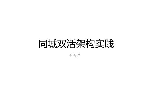 李丙洋-重庆富民银行双活架构实践