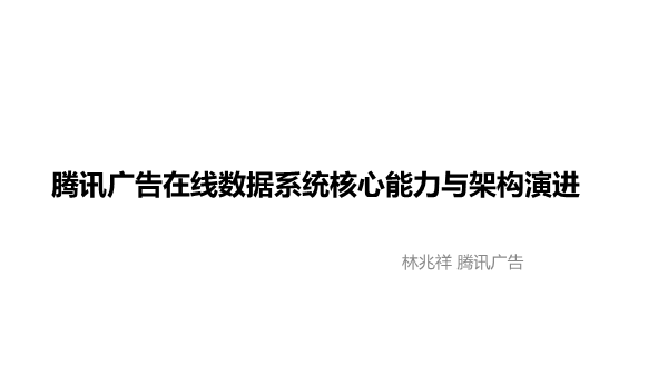 林兆祥-腾讯广告数据系统能力与架构演进