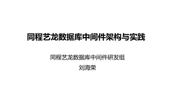 刘海荣-同程艺龙数据库中间件架构与实践