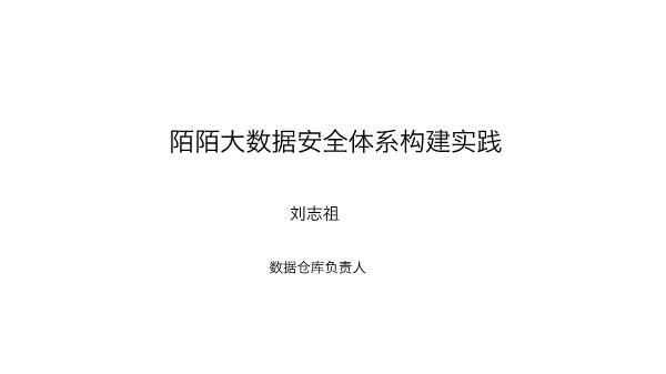 刘志祖-陌陌大数据安全体系构建实践