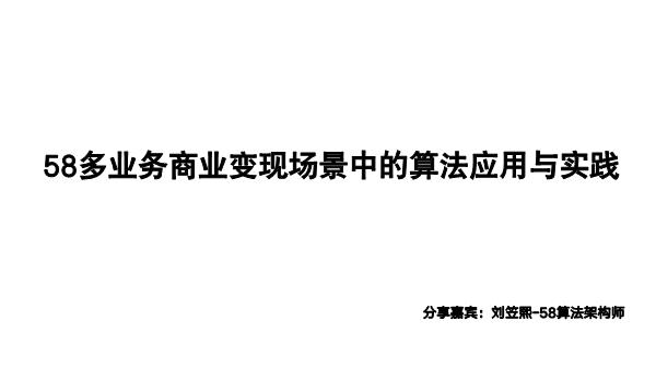 刘笠熙-58多业务商业变现场景中的算法应用与实践