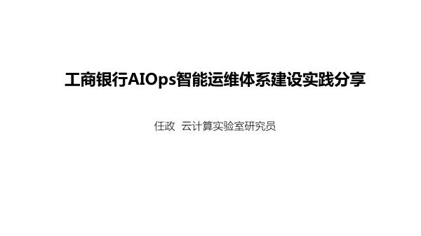 任政-工商银行AIOps智能运维体系建设实践
