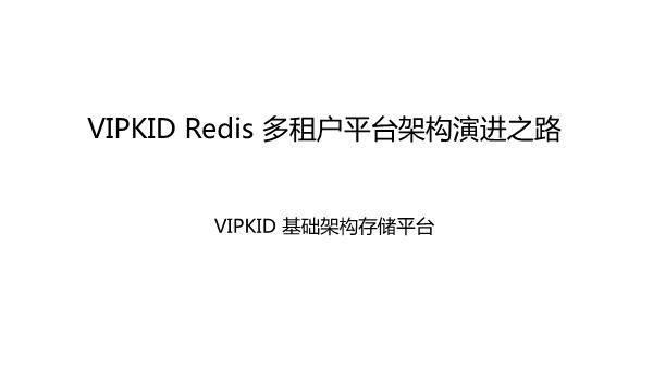 -Redis多租户平台架构演进之路