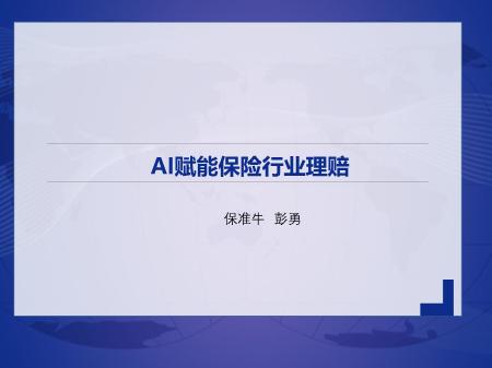 彭勇-AI赋能保险行业理赔