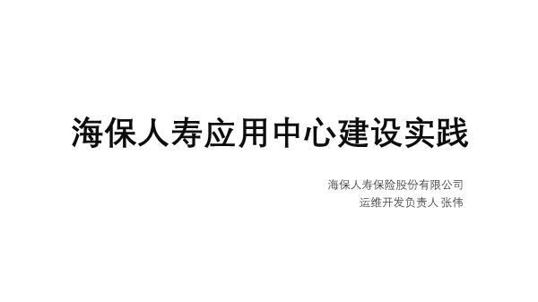 张伟-海保人寿应用中心建设实践