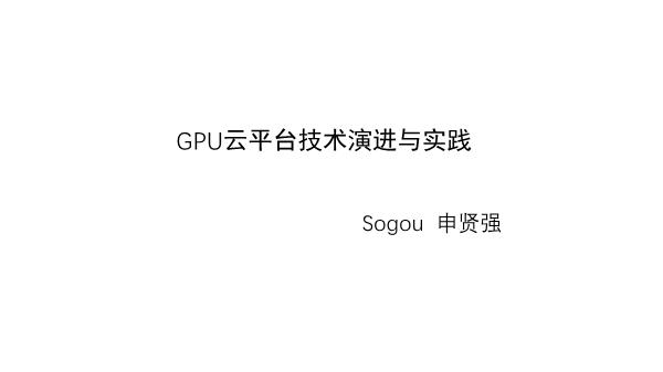 申贤强-GPU云平台技术演进与实践