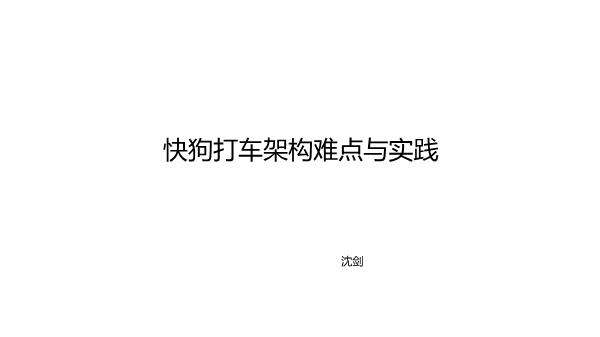 沈剑-快狗打车百万用车架构实践