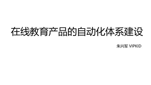 朱兴军-VIPKID在线教育产品的自动化体系建设