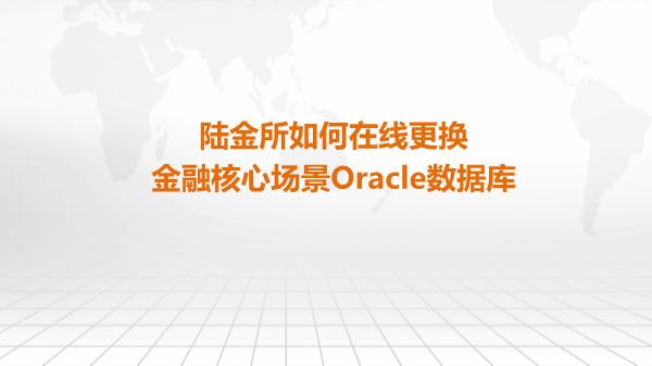 -陆金所如何在线更换金融核心场景Oracle数据库