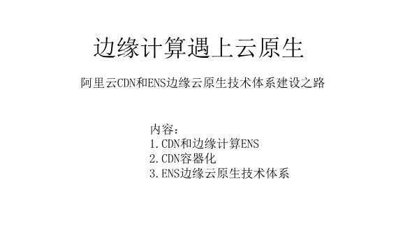 吴龙辉-阿里云CDN 和ENS边缘云原生技术体系建设之路