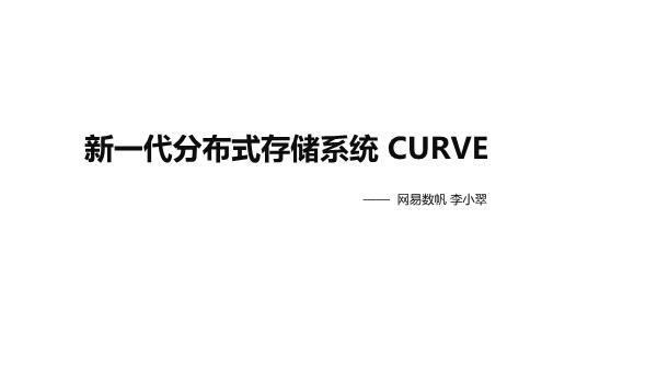 李小翠-新一代分布式存储系统