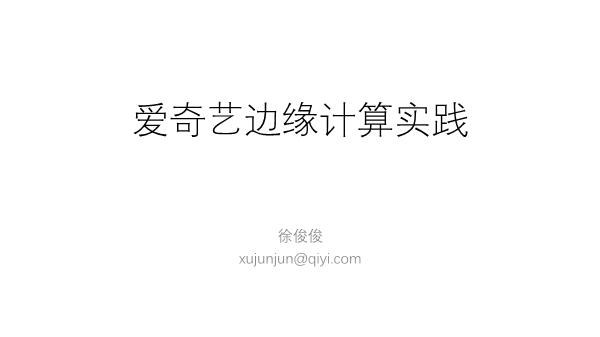 徐俊俊-爱奇艺边缘计算实践