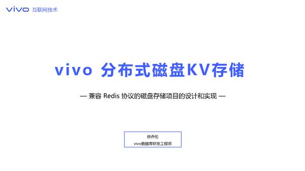 徐乔伦-vivo 分布式磁盘KV存储的应用