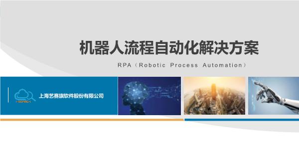 -机器人流程自动化解决方案