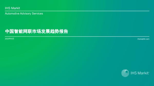 -2020年中国智能网联市场发展趋势报告