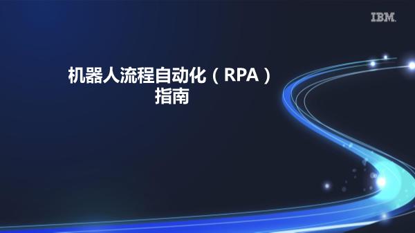 -机器人流程自动化RPA指南