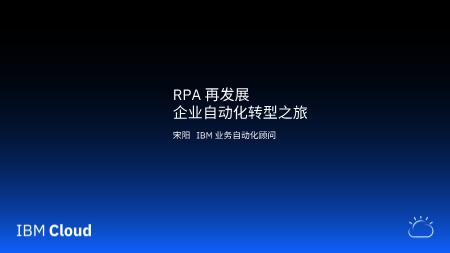 宋阳-RPA再发展企业自动化转型之旅