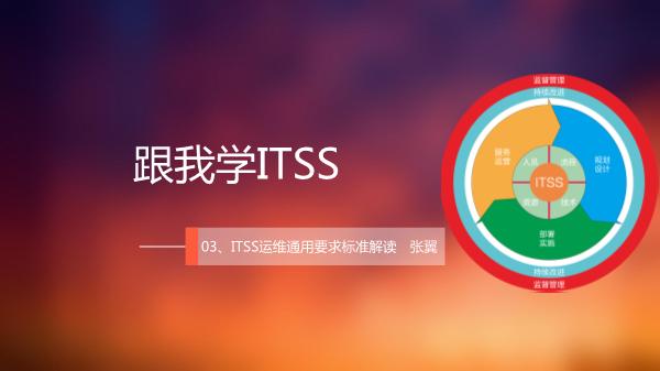 -第三讲ITSS运维通用要求