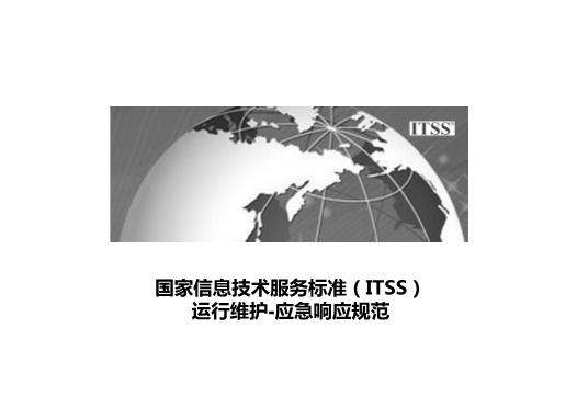 -第十讲ITSS应急响应规范