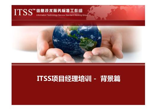 -ITSS项目经理培训背景篇