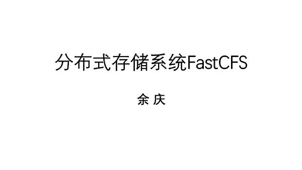 余庆-分布式存储系统FastCFS