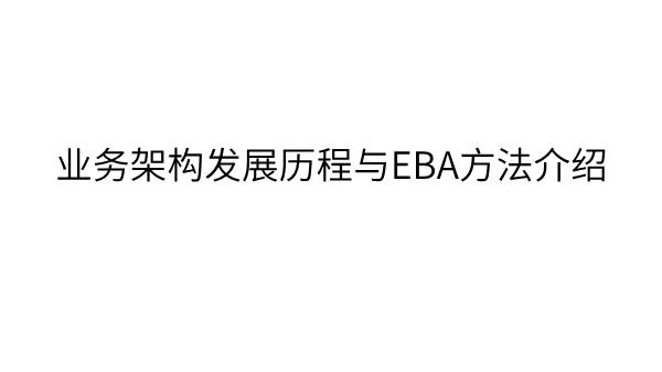 -业务架构发展历程与EBA方法