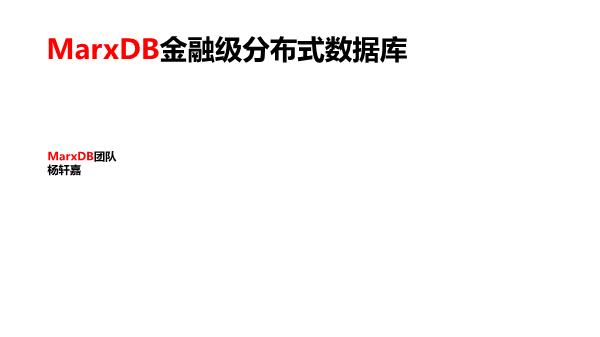 -MarxDB金融级分布式数据库