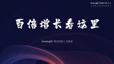 吴继业-赋能品牌搭建私域网络引爆数据驱动倍速增长