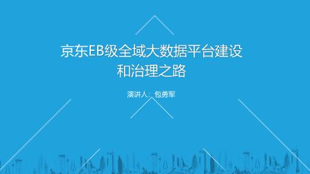 -京东EB级全域大数据平台建设和治理之路