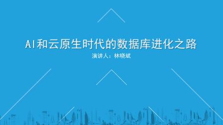 林晓斌-AI和云原生时代的数据库进化之路