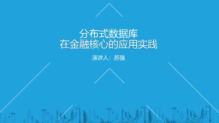 苏强-分布式数据库在金融核心的应用实践