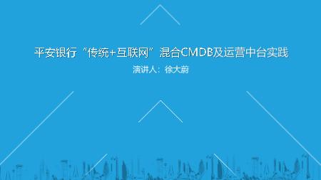 """徐大蔚-平安银行""""传统+互联网""""混合CMDB及运营中台实践"""