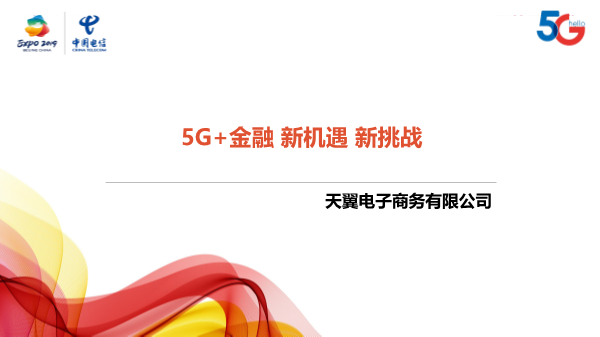 张小虎-5G+金融的风险与机遇