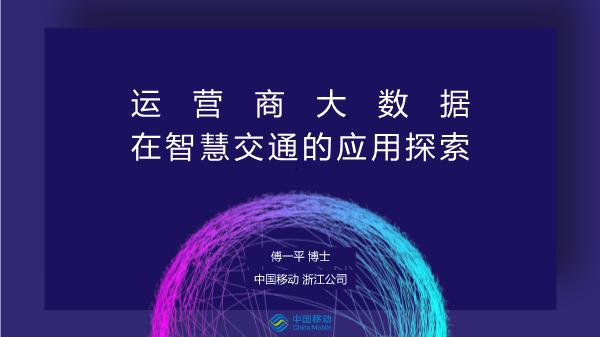 傅一平-运营商大数据在智慧交通的应用探索