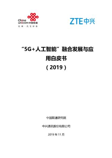 -2019年中国联通5G+人工智能融合发展与应用白皮书